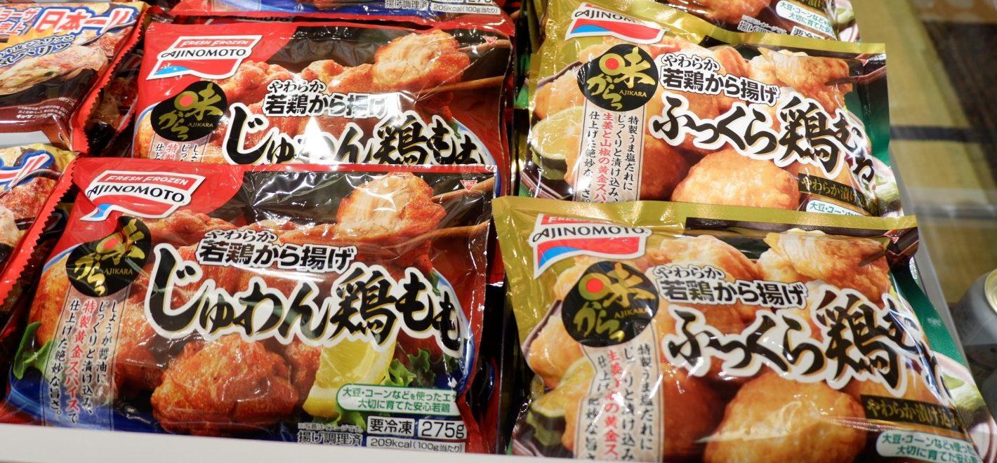 味の素冷凍食品が得意なやわらか若鶏から揚げは「じゅわん」と進化して、「ふっくら」が新ラインナップ