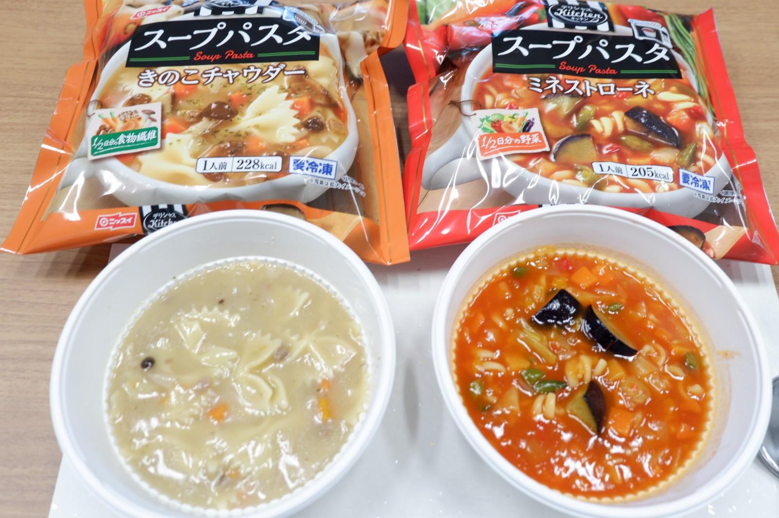野菜、食物繊維~女性の心をくすぐる「スープパスタ」、この具材感は冷凍食品だからこそ