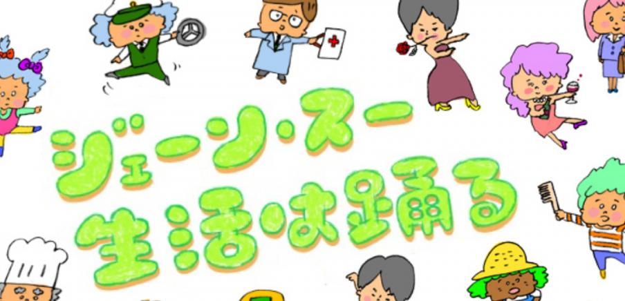 6月25日のTBSラジオ「ジェーン・スー 生活は踊る」 冷凍食品でフルコース?!