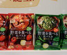 テーマは「健康意識をサポート」!野菜を食べる生パスタ、もち麦(100%)リゾット