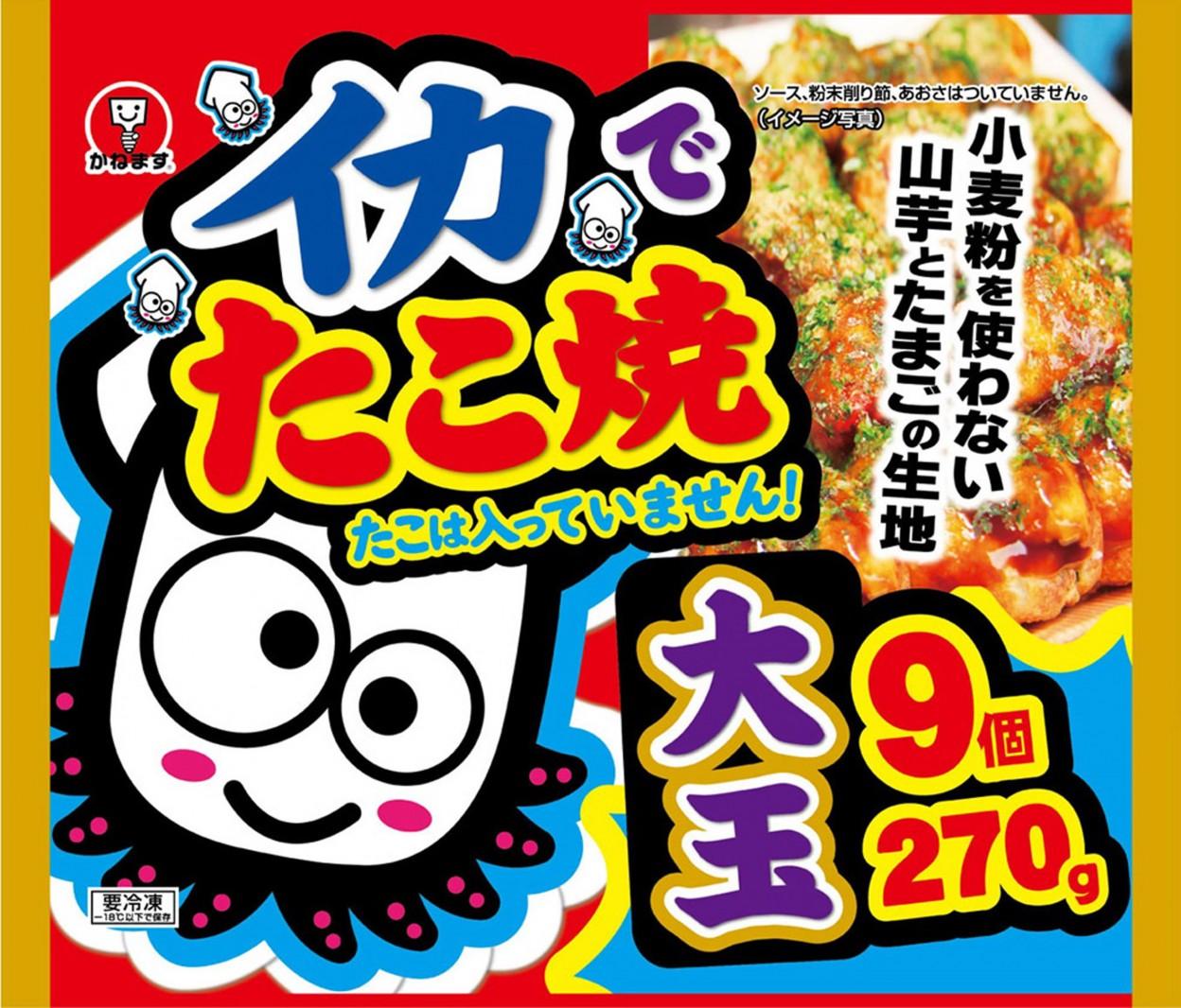 かねます食品、新商品「イカでたこ焼」?、新シリーズは「でか!」い!!