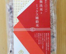お米のプロ、ミツハシが1人前で便利な「冷凍雑穀ブレンドご飯」発売