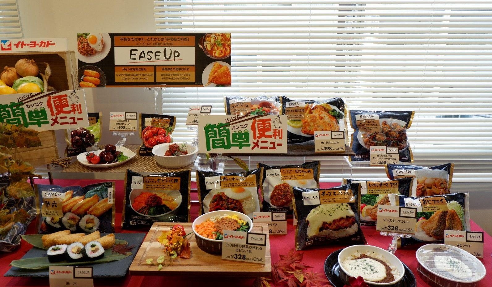 ヨーカドー新冷凍食品「EASE UP」、24日から全国展開