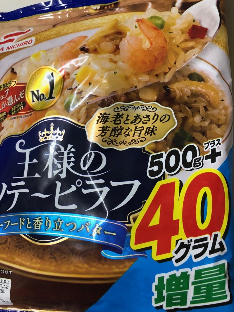 朝日新聞の土曜別刷「be」の『かしこく選ぶ 買い物指南」 9月15日から冷凍食品編スタート