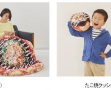 5月2日「ごっつの日」制定記念「ごっつ旨い」キャンペーン景品に爆笑^^