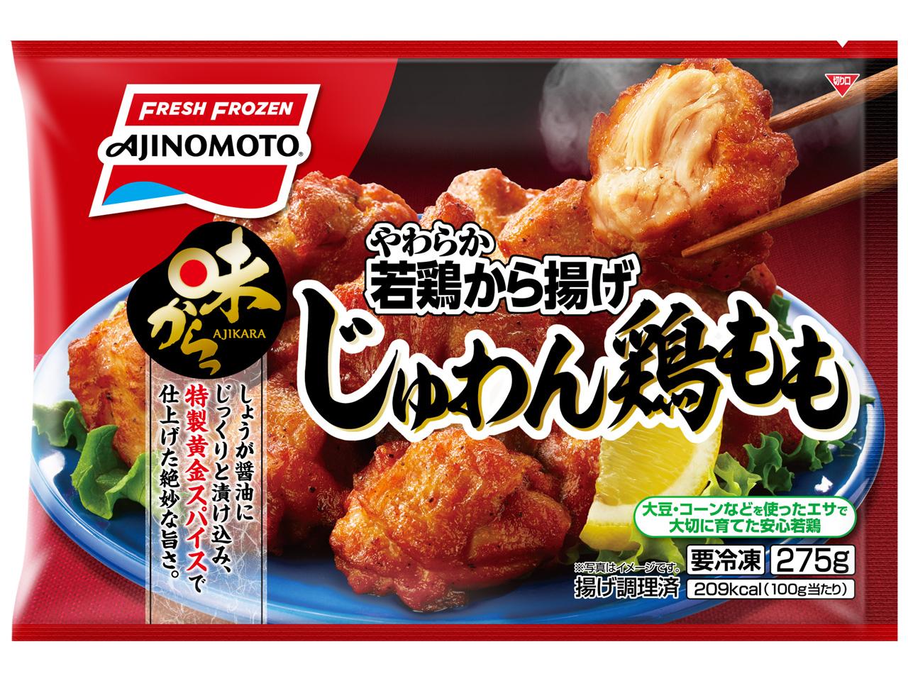 櫻井翔さんの「味からっ」TVCM 10月4日からスタート