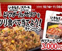 いきなり!ステーキの「肉マネーギフトカード」が当たる「いきなり!ステーキ監修ビーフガーリックピラフ」キャンペーン