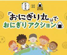 おにぎり丸で写真投稿!アフリカ、アジアの子どもたちに給食を!