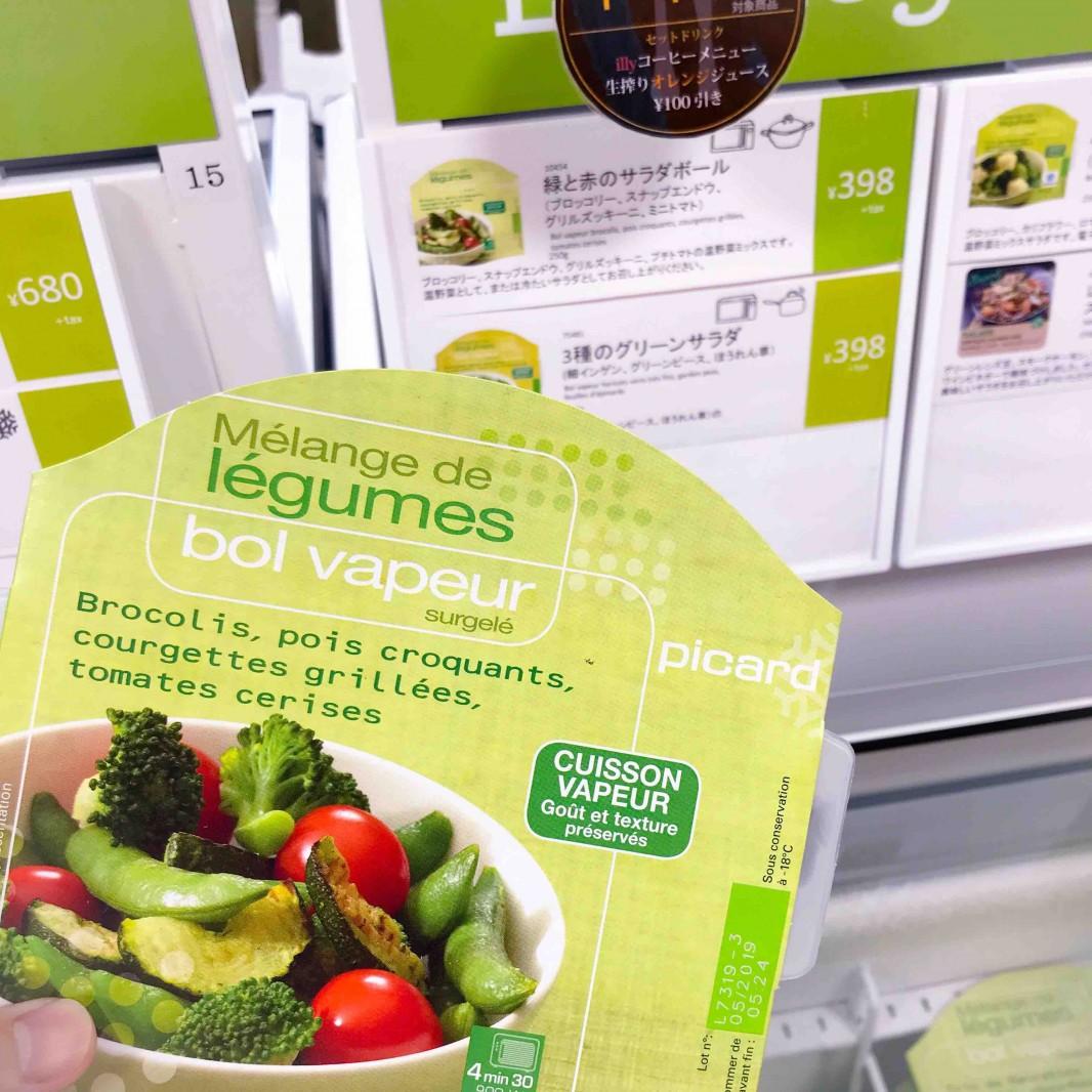 野菜たっぷり250g! 緑と赤のサラダボール(ピカール)