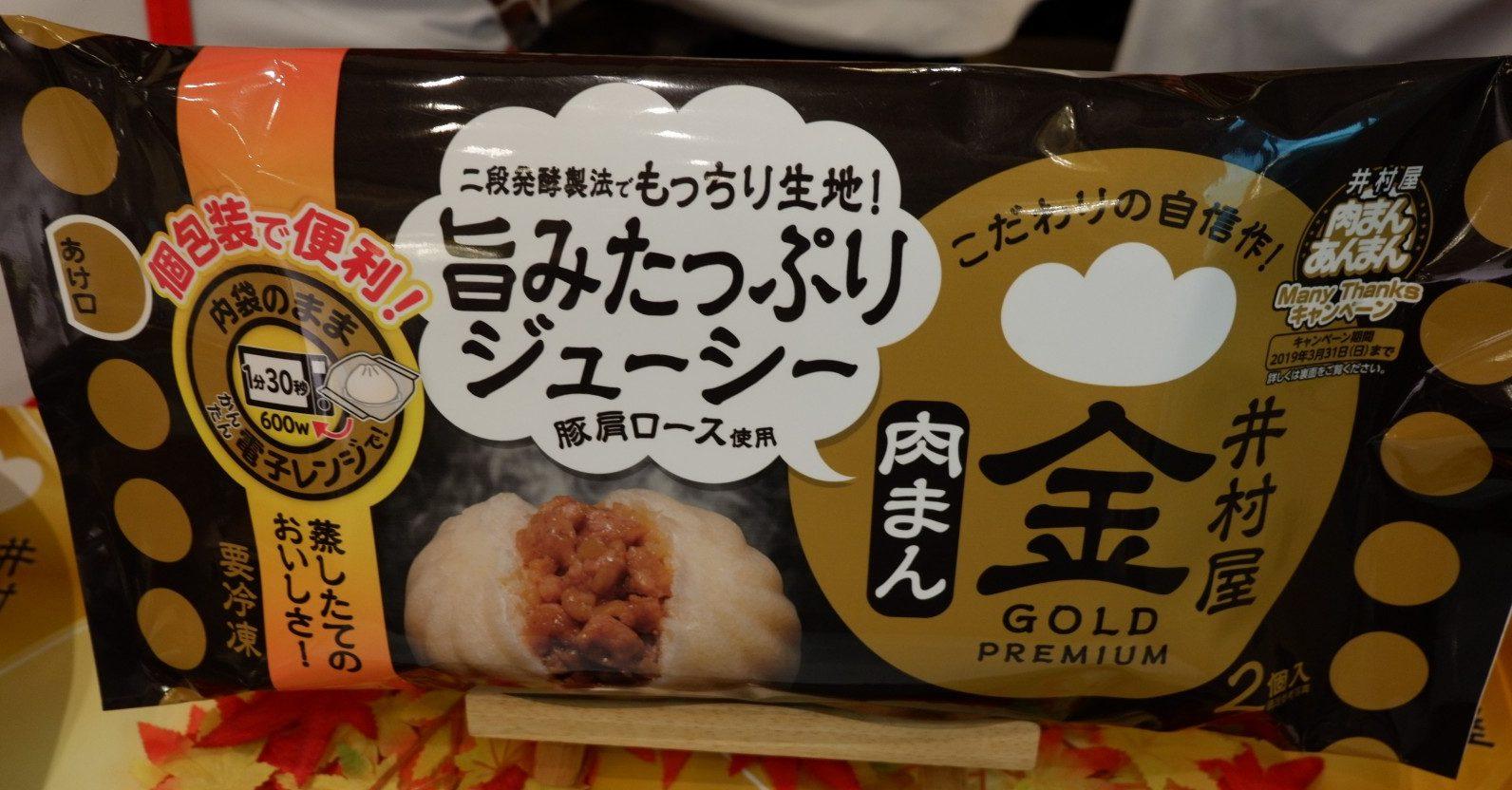 より美味しく便利になっている井村屋「ゴールド肉まん」♡