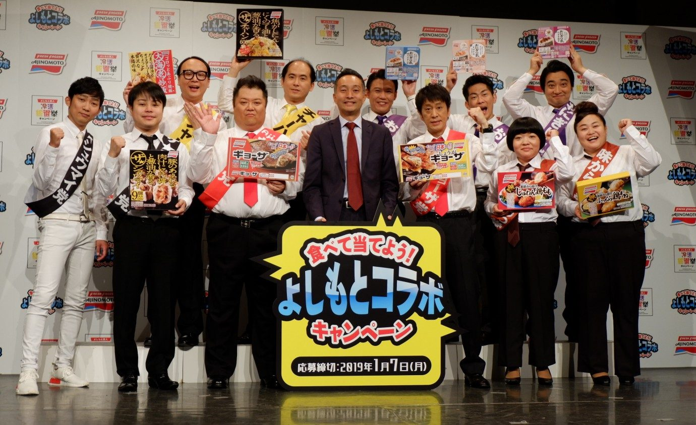 「清き1票をよろしくお願いします!!」 味の素冷凍食品、よしもと〈冷活®〉祭りキャンペーン開催発表会