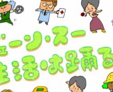 TBSラジオ 11月22日「ジェーン・スー 生活は踊る」2度目の冷凍食品ご紹介