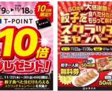 「大阪王将(店舗)」で11月9日から50周年キャンペーン