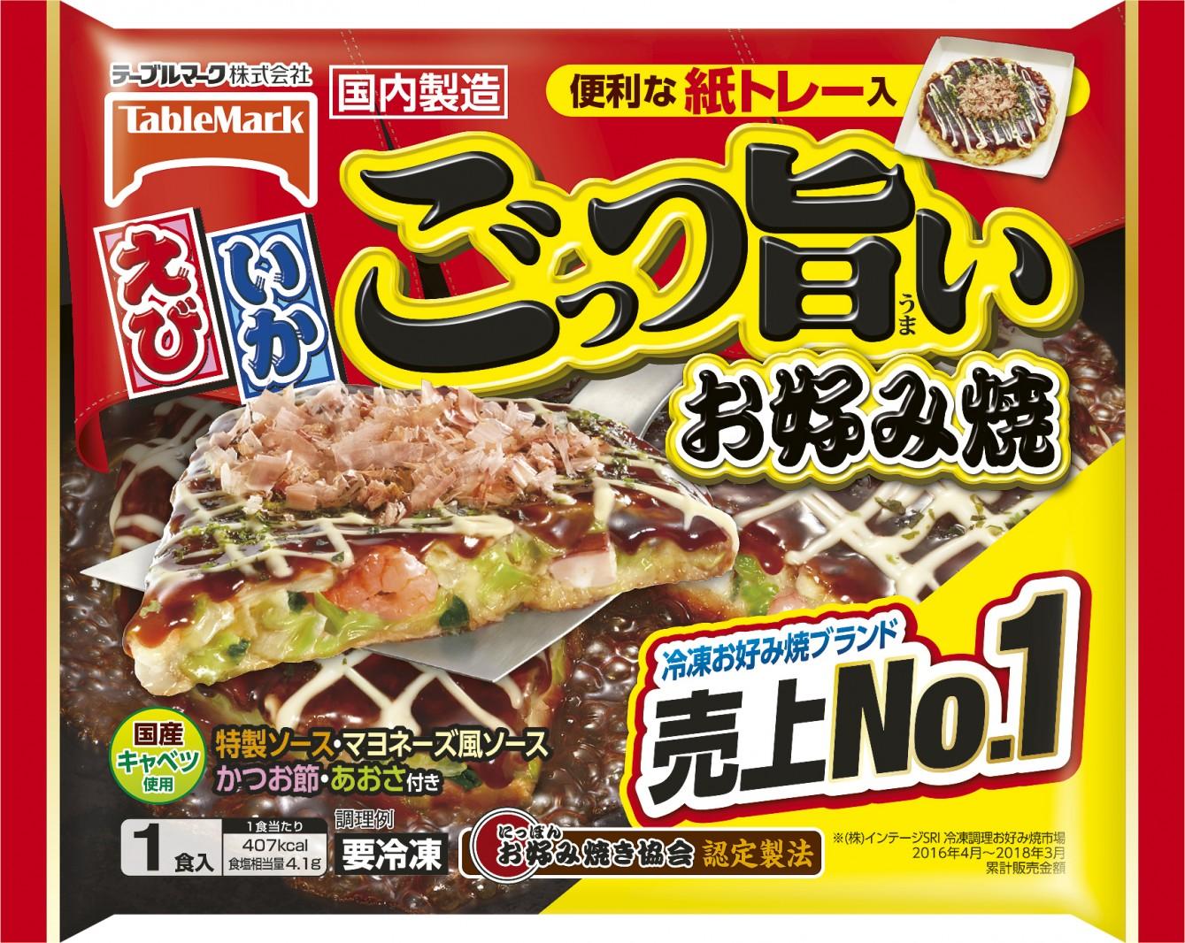 【ブランド別 ベスト5】テーブルマーク さぬきうどんでしょ? いえいえ№1は「お好み焼」!