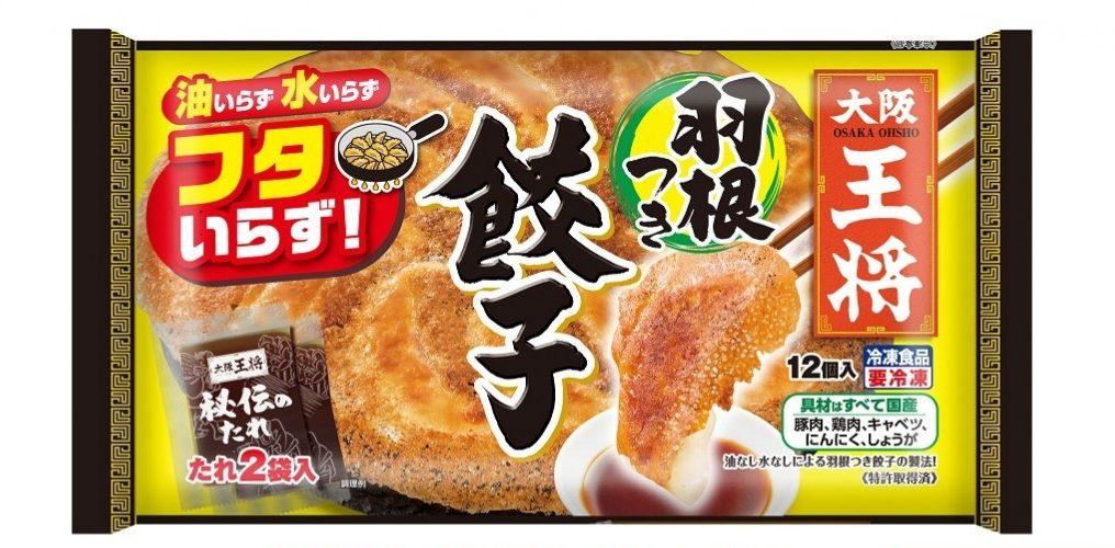 【ブランド別 ベスト5】イートアンド「大阪王将」 フタいらず!で焼ける羽根つき餃子