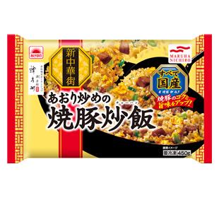 【ブランド別 ベスト5】マルハニチロ 譚シェフの技を忠実に再現した「あおり炒めの焼豚炒飯炒飯」