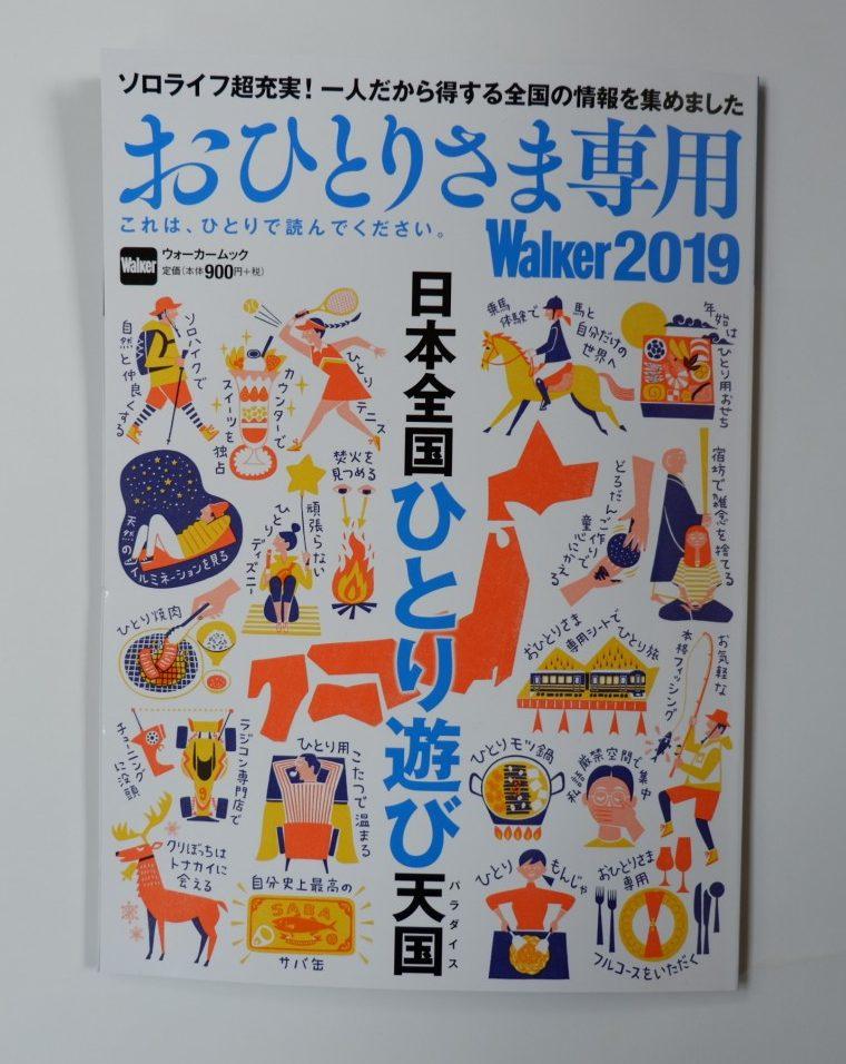 本日発刊「おひとりさま専用Walker2019」 クリスマスも冷凍食品で楽しくお過ごしくださいませ