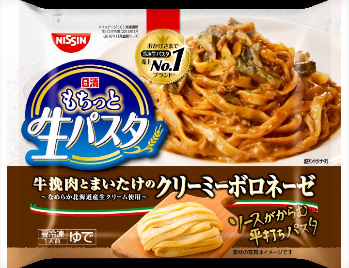 【プランド別 ベスト5】日清食品冷凍 ベスト5+1の10億円商品 「中本」も話題に