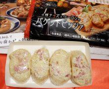 冷凍ピザのニューウエイブ♪ 1ピースからOK バゲットピッツァ、ハーフピッツァ(日本ハム冷凍食品)