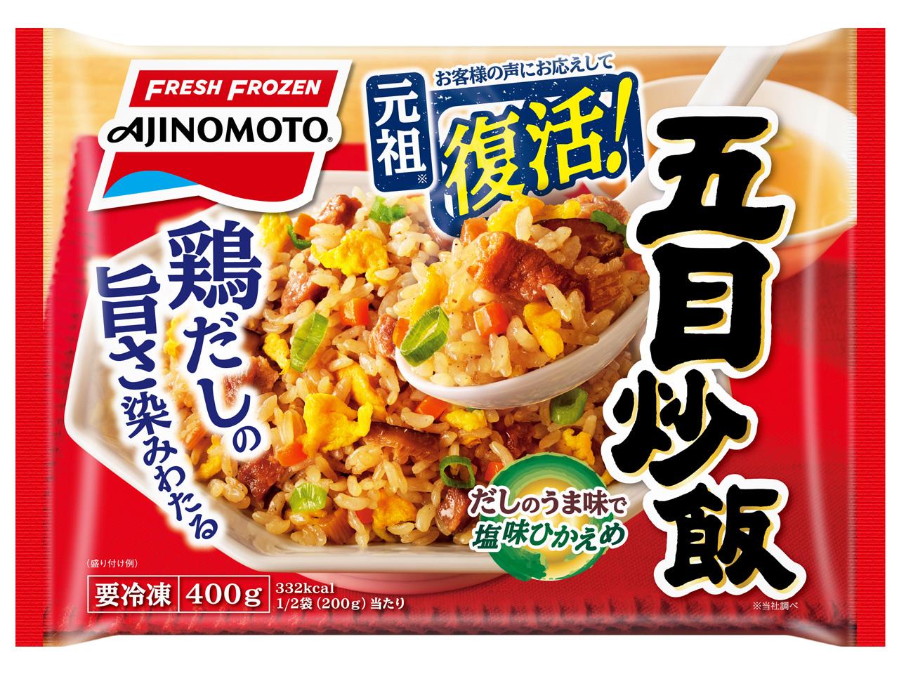 冷凍五目炒飯の元祖が「復活!」 マイルドでまろやかな旨(うま)炒飯です(味の素冷凍食品)