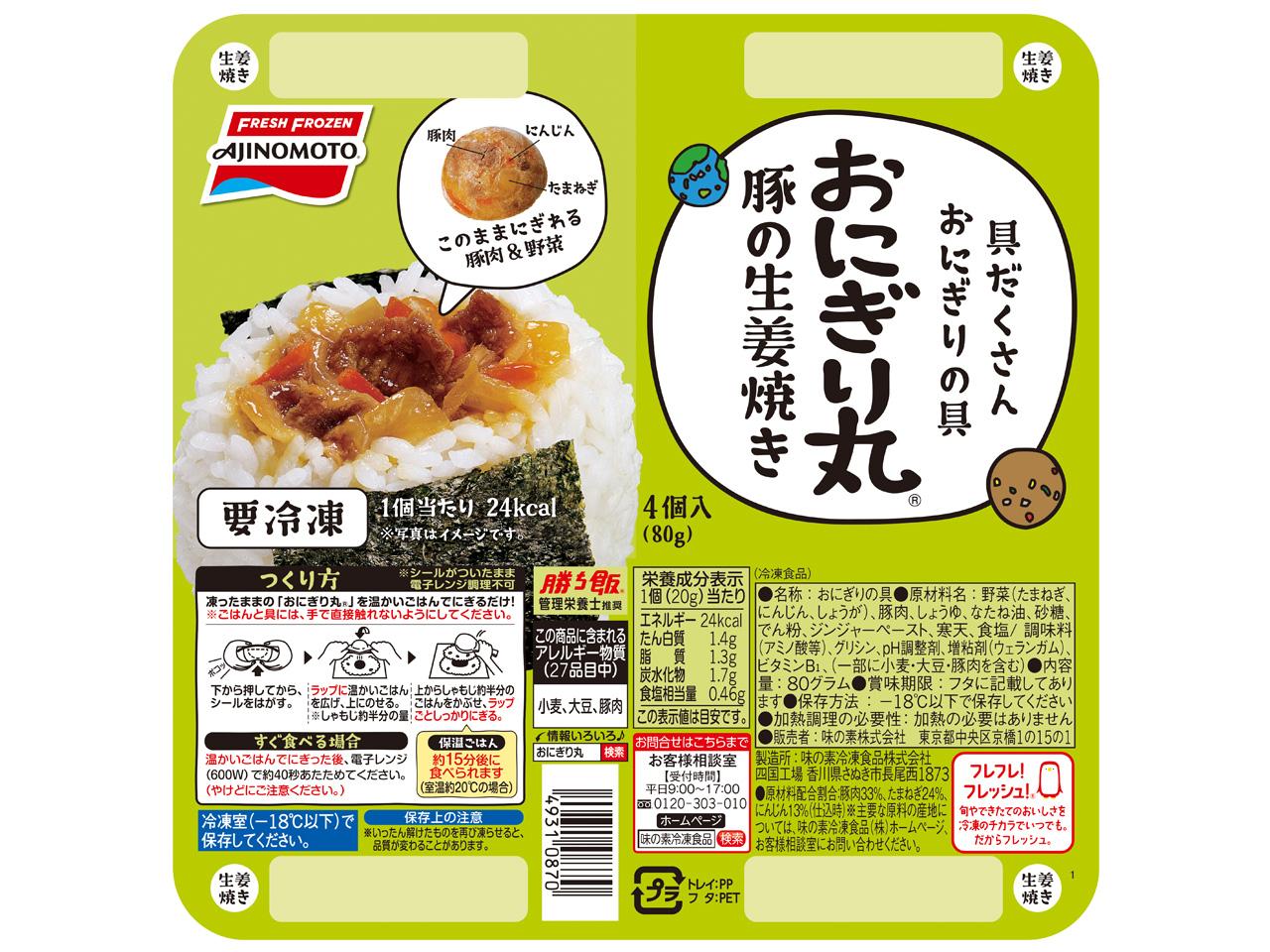 冷凍おにぎりの具「おにぎり丸®」 新商品は人気投票1位の「豚の生姜焼き」