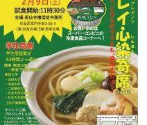 2月9日東京・高円寺で「キンレイ心染寄席2019」、鍋焼うどん500食試食会も♪