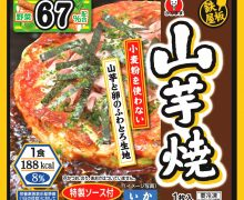 【ブランド別 ベスト5】かねます 大人気!1位!野菜67%配合の「山芋焼」