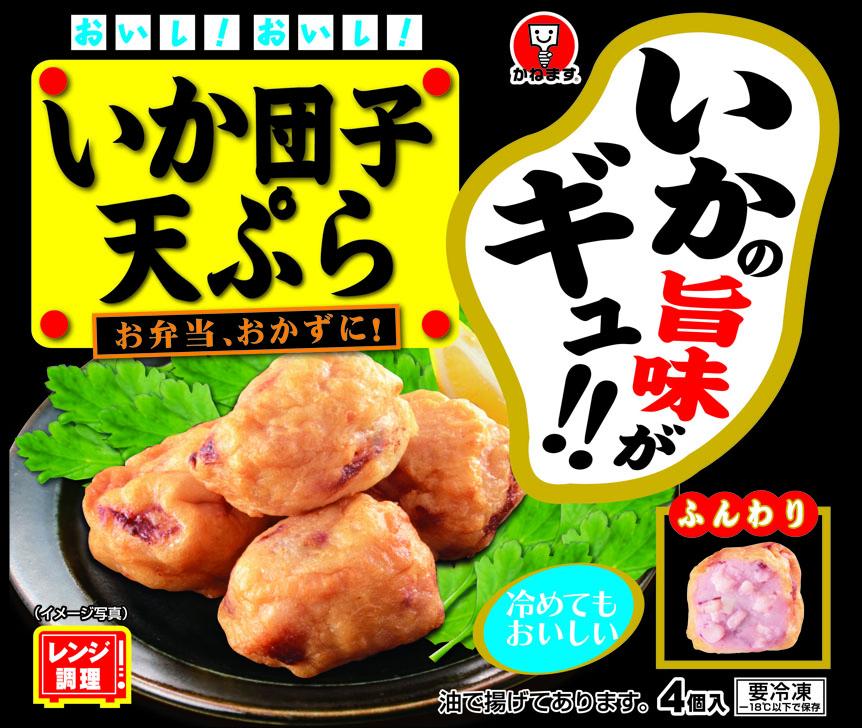 お好み焼以外のチャレンジ「いか団子天ぷら」。リーズナブルな「ええもん」シリーズ充実(かねます)
