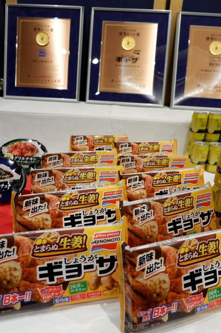 平成最後の「食品ヒット大賞」贈呈式!冷凍食品は「しょうがギョーザ」が受賞。平成元年発売ロングセラーでは「大きな大きな焼きおにぎり」