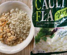 新商品試食のシーズン ありがとう!ローカーボのランチ『カリフラ炒飯』 レンジでもOKです