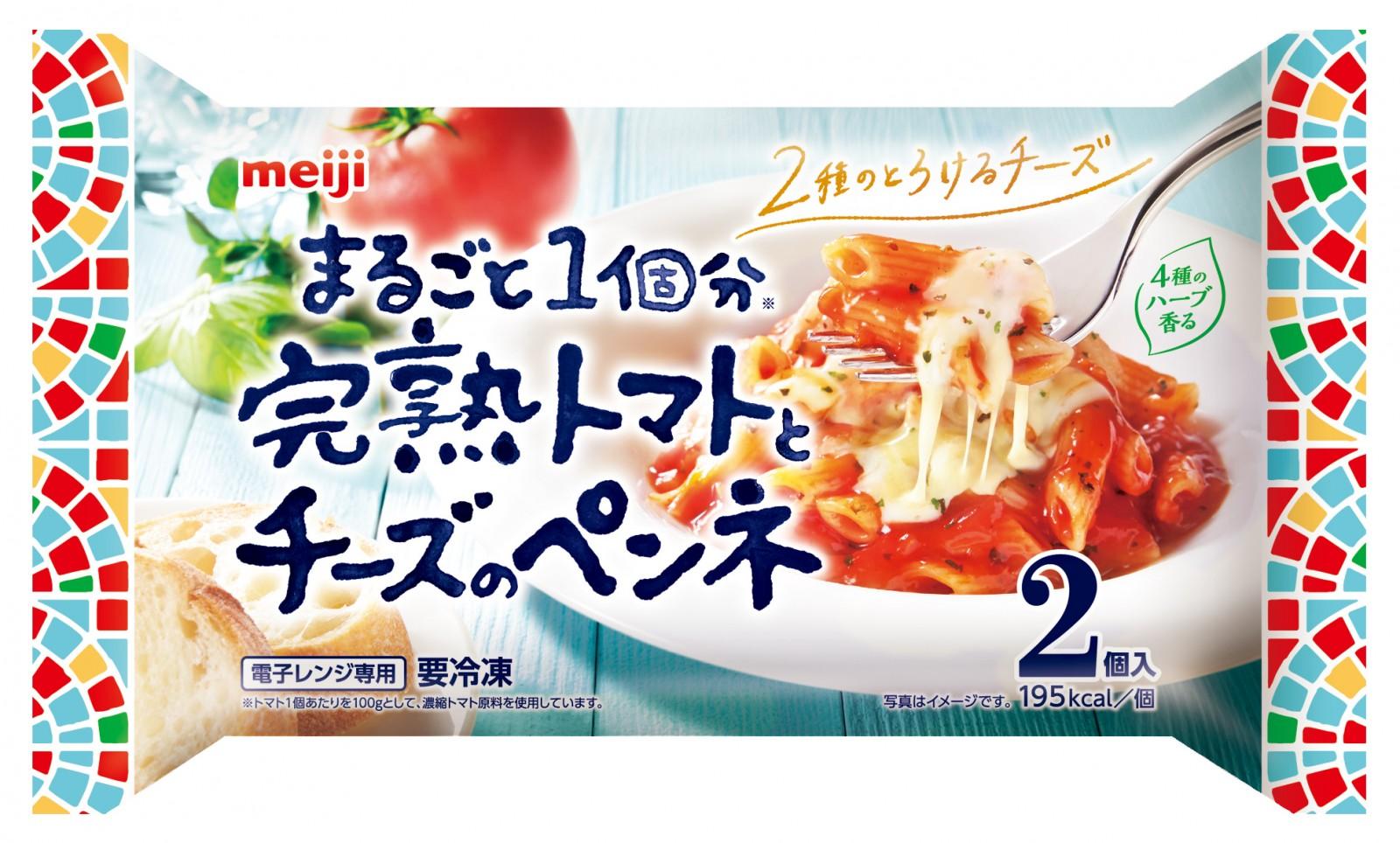 明治から夏向けパスタ「まるごと1個分完熟トマトとチーズのペンネ 2個入」