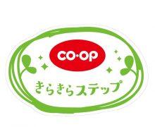 コープの離乳食・幼児食「きらきらステップ」TVCM放映中。安心、簡単、冷凍食品