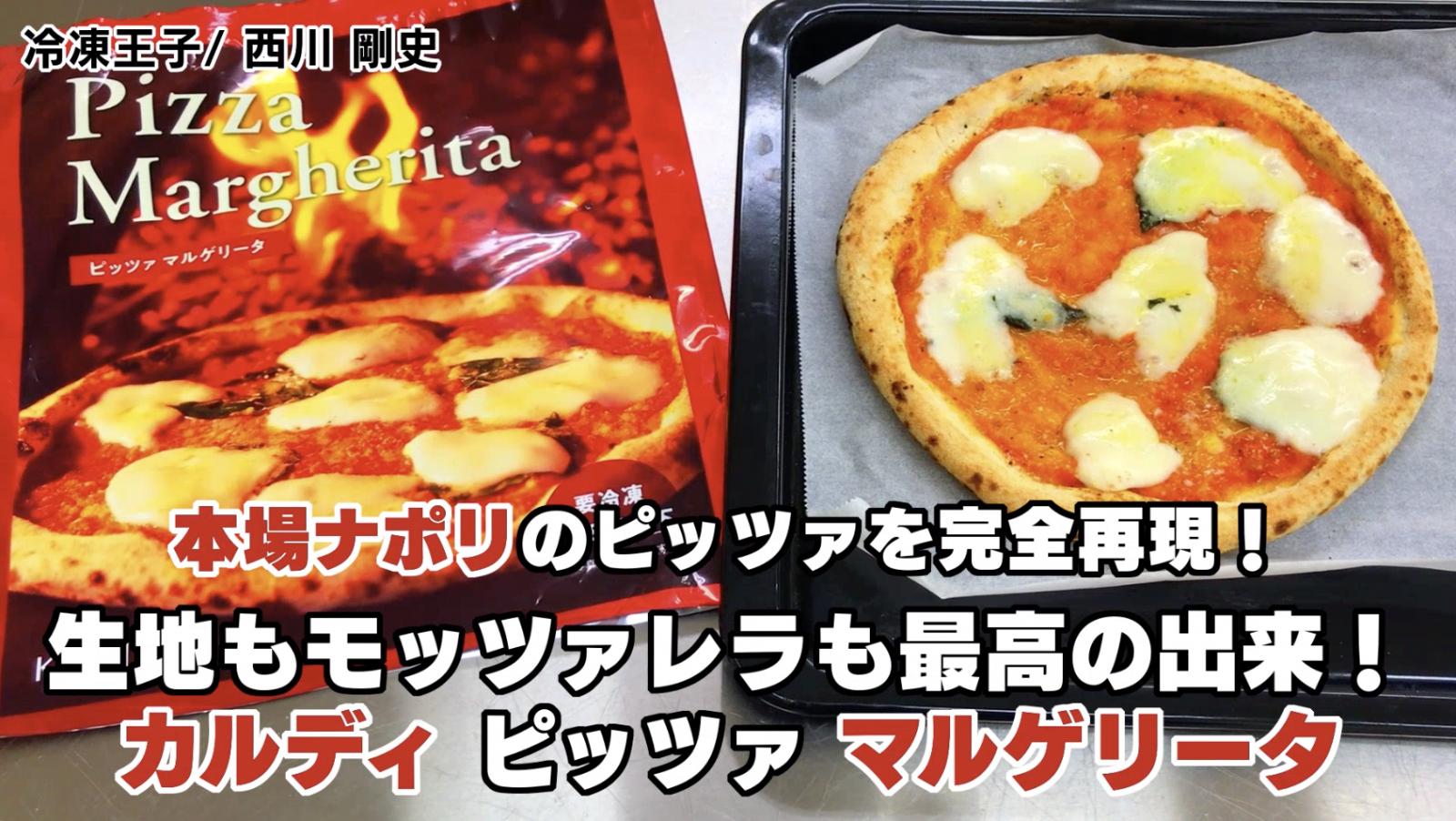 【動画紹介】本場ナポリの味を再現!カルディ「マルゲリータ ピッツァ」