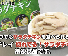 【動画紹介】アレンジいっぱい! ニチレイフーズ「 切れてる!サラダチキン」