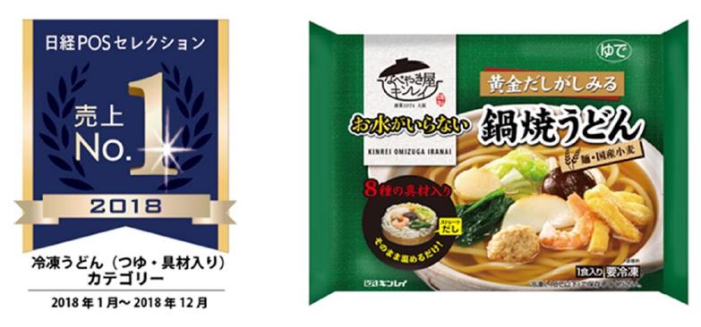 キンレイ「鍋焼うどん」が第1位 日経POSセレクション2018・冷凍具付きめん