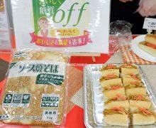 外食、給食で健康に! ヤグチ見本市のテーマは「食から変える!健康商品・メニュー」