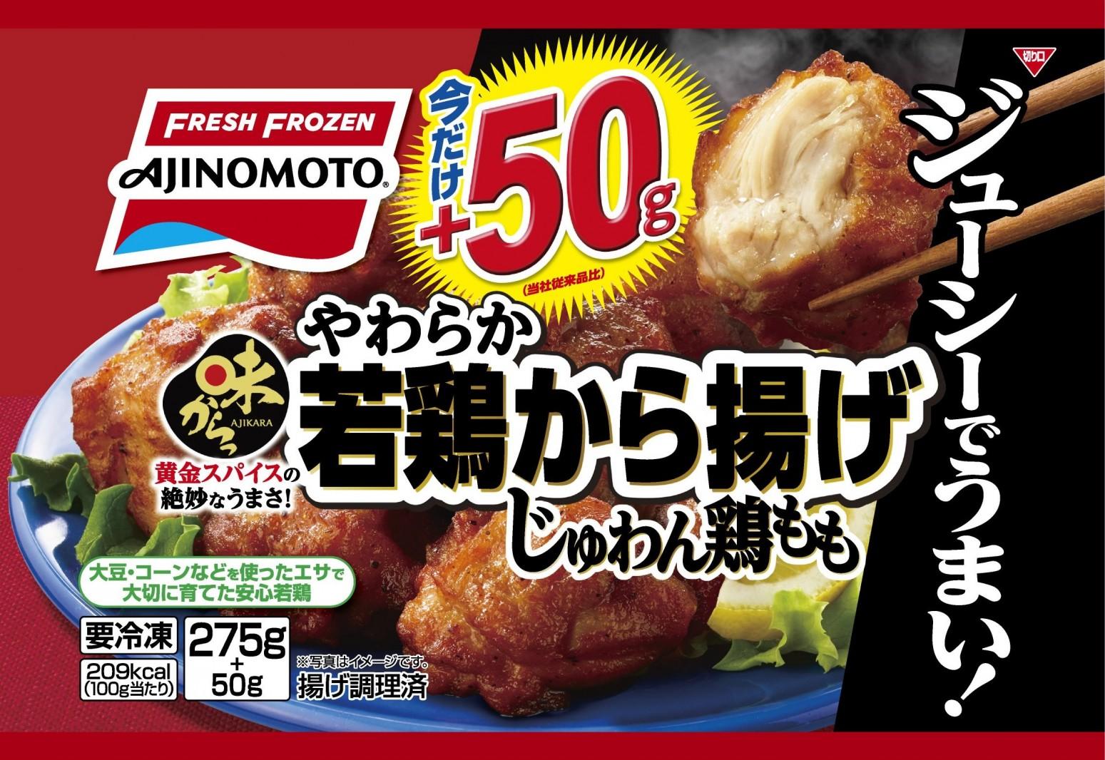 50g増量!3月13日~味の素冷凍食品「味からっ」やわらか若鶏からあげ(もも)