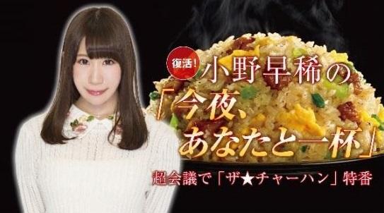 味の素冷凍食品『超 食らってみろ!「ザ★チャーハン」in ニコニコ超会議2019』出展
