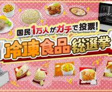 テレビ朝日「冷凍食品総選挙」明日(4月16日)午後7時から3時間! 果たしてエントリー9社の人気№1商品とは