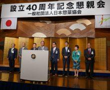 10兆円市場は今後も成長、社会へ貢献する事業に! 日本惣菜協会が設立40周年