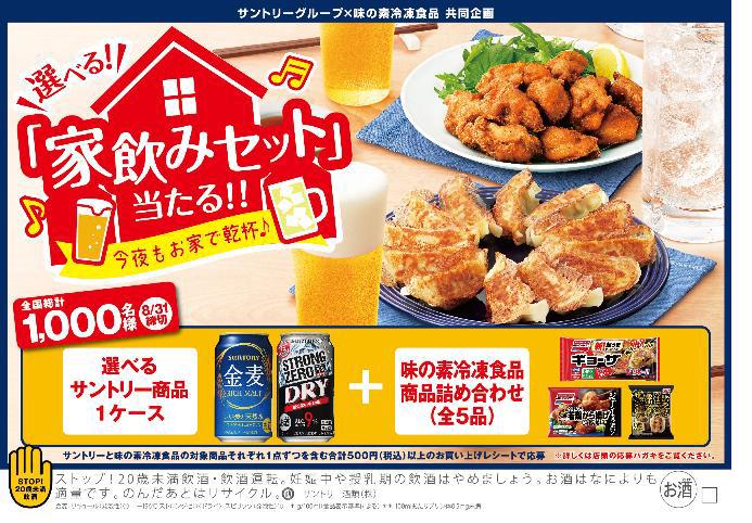 味の素冷凍食品×サントリー・金麦/ストロングゼロ 「家飲みセット」が当たる!!