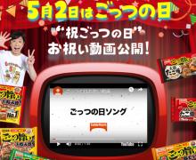 """期間限定 必見! """"祝・ごっつの日"""" お祝い動画"""