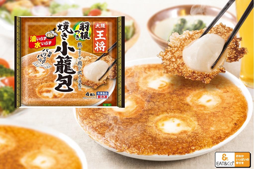 絶好調!「大阪王将 羽根つき焼き小籠包」 イートアンド3月期業績は食品、外食共に増収増益