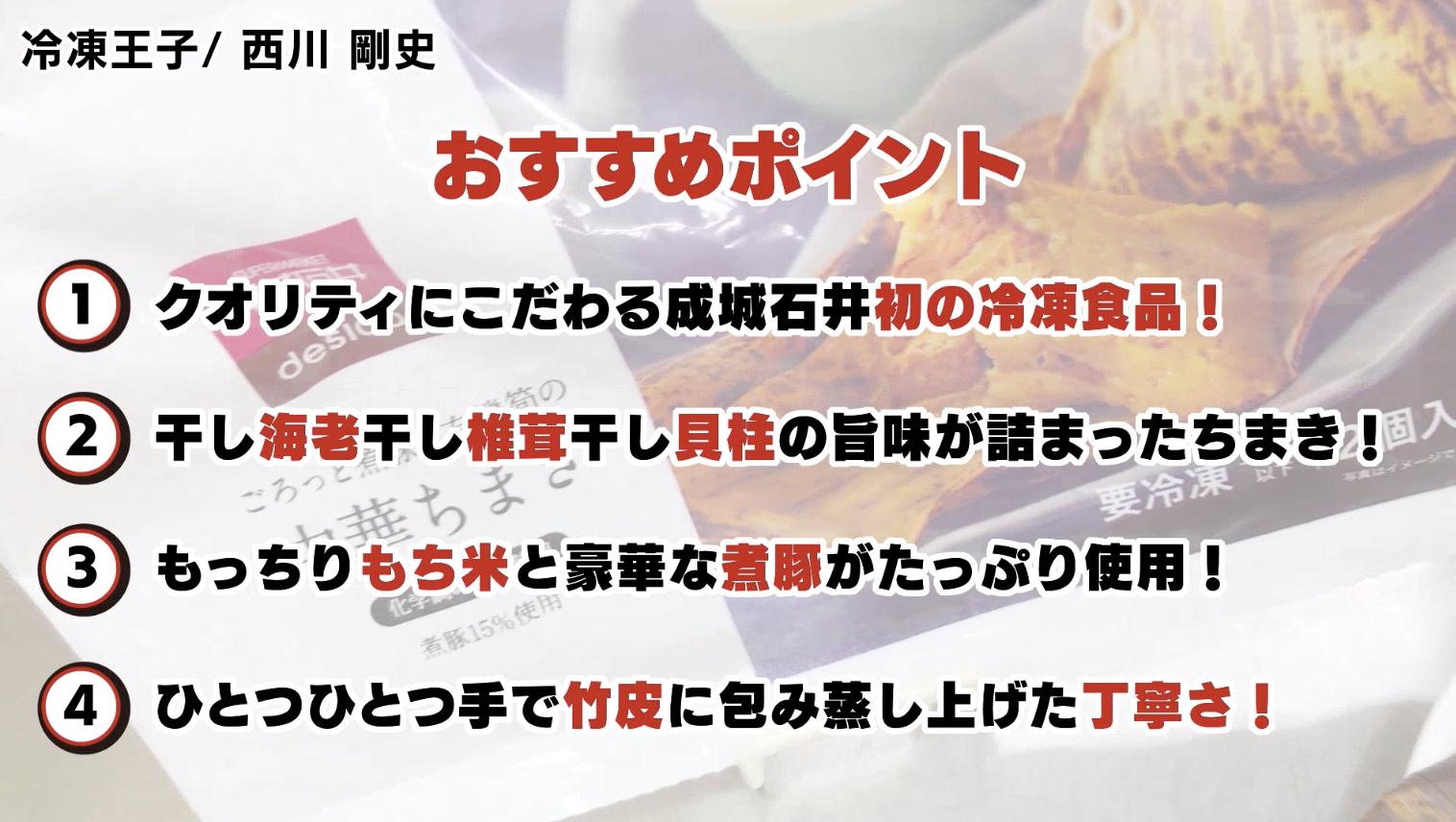 """【動画紹介】成城石井""""初""""の冷凍食品!「中華ちまき」〜ごろっと煮豚と竹皮が超本格的!〜"""