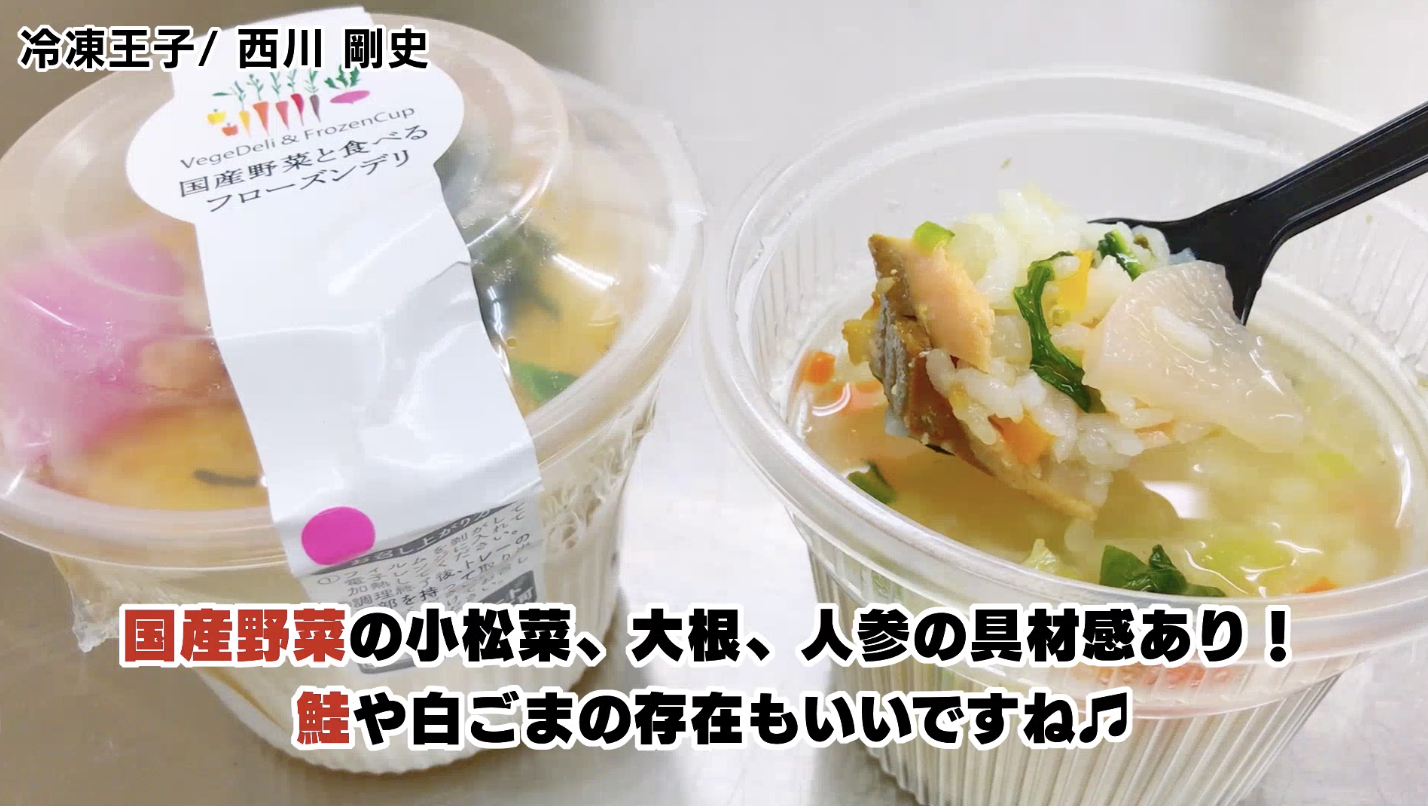 【動画紹介】まさかの冷凍お茶漬け!「だし香る野菜茶漬け」〜国産野菜と食べるフローズンデリ〜