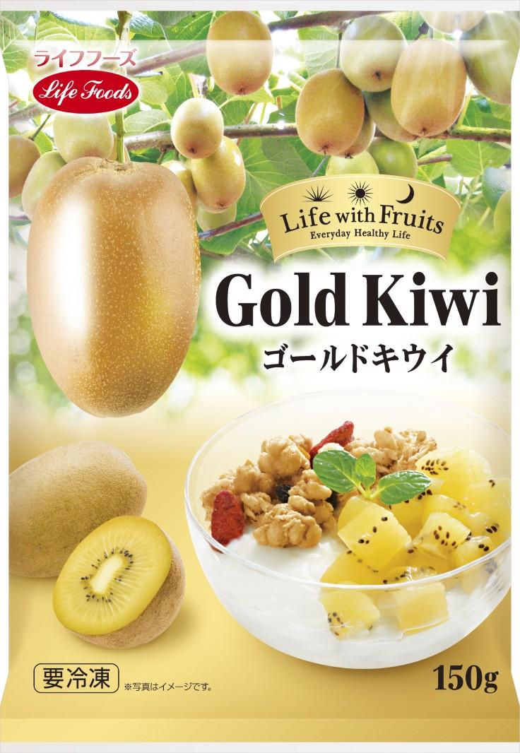 冷凍フルーツ快走中~ 甘くてビタミンCたっぷり「ゴールドキウイ」(ライフフーズ)