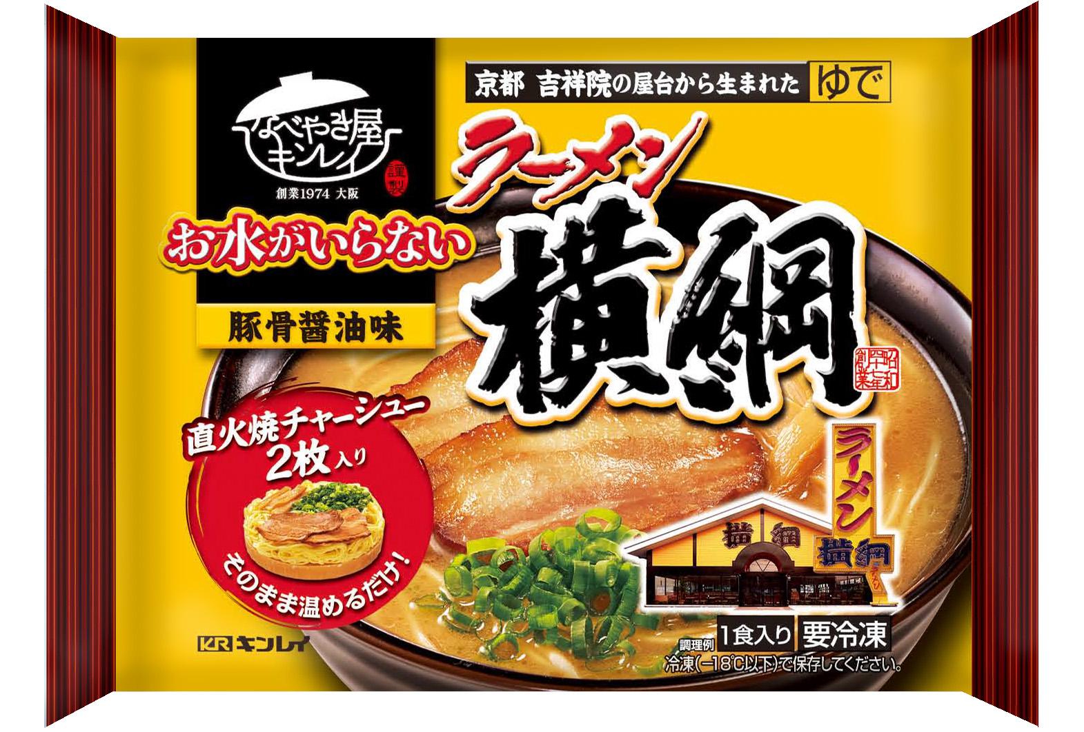 冷凍食品の最前線♪ 最強冷凍めん! テレビ朝日「スーパーJチャンネル」でご紹介
