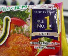 №1の「エビチリ」 お弁当以外にもニーズあり(日本ハム)