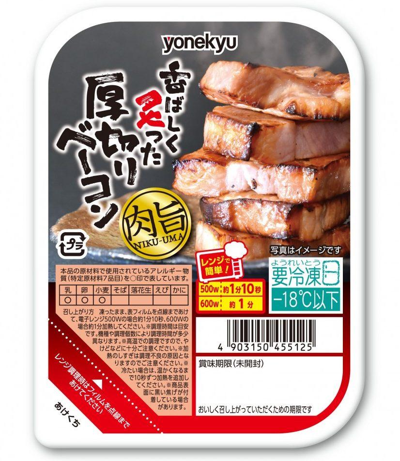 「肉旨(にくうま)シリーズ」3品 米久から コンビニで大ヒット中の便利なトップシール容器ですね