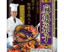 四川飯店統括料理長鈴木広明氏監修の本格中華、シリーズ第2弾2品、新発売